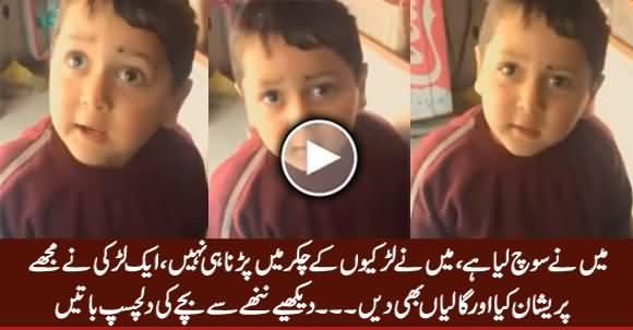 Maine Larkiyon Ke Chakkar Mein Parna Hi Nahi - Watch What This Kid Is Saying