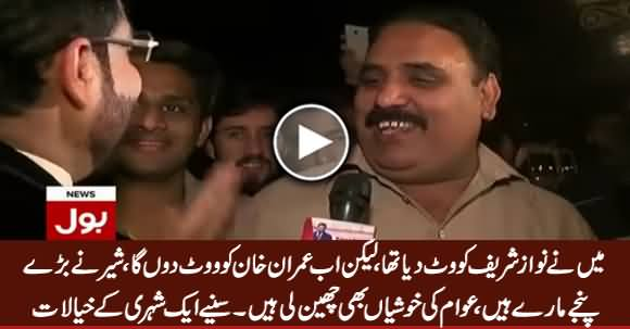 Maine Nawaz Sharif Ko Vote Dia Tha, Lekin Ab Imran Khan Ko Vote Donga - A Pakistani Citizen