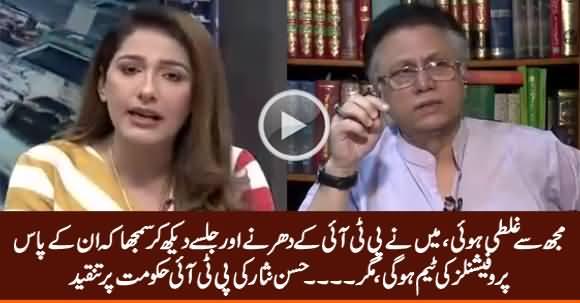 Maine Samjha Tha PTI Ke Pass Professionals Ki Team Hogi Magar ... Hassan Nisar Criticizing PTI Govt