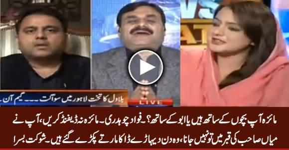 Maiza Aap Abbu Ke Sath Hain Ya Bachon Ke? - Fawad Chaudhry & Shaukat Basra Grill Maiza Hameed