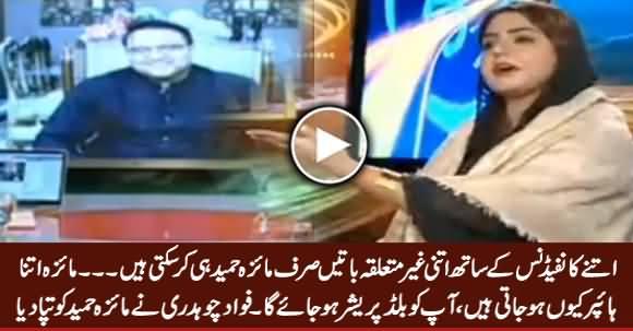 Maiza Aap Ko Blood Pressure Ho Jaye Ga - Fawad Chaudhry Trolling Maiza Hameed