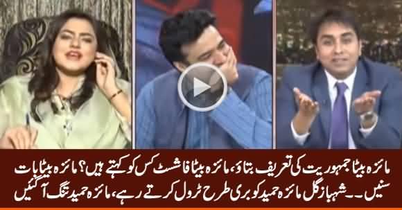 Maiza Baita Jamhoriyat Ki Tareef Batayein - Shahbaz Gill Badly Trolls Maiza Hameed
