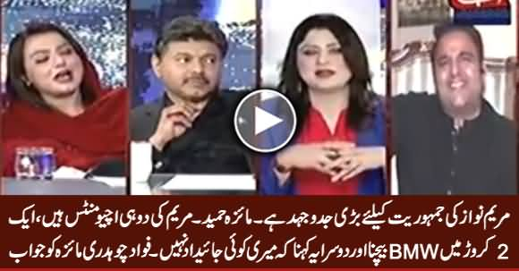 Maiza Hameed Got Angry on Fawad Chaudhry's Comments About Maryam Nawaz