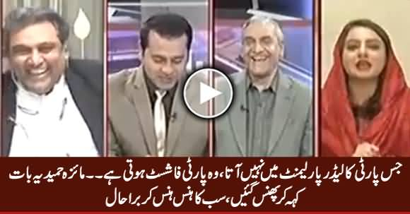 Maiza Hameed Got Trapped in Her Own Words, Anchor Imran Khan & Ali Zaidi Laughing