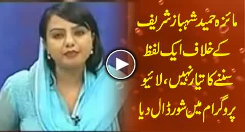Maiza Hameed Not Ready to Listen Any Thing Against Shahbaz Sharif, Shouting in Live Program