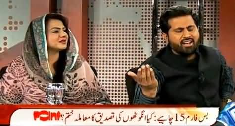 Maiza Hameed Vs Fayaz-ul-Hassan Chohan on Rigging in Elections 2013