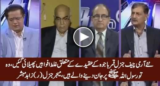 Maj. Gen. (R) Zahid Mubashir Telling The Reality of Rumours About New Army Chief's Religious Belief