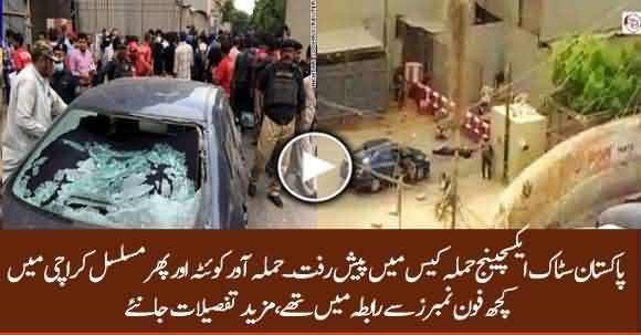 Major Breakthrough In PSX Attack Investigation Regarding Terrorists Phone Calls