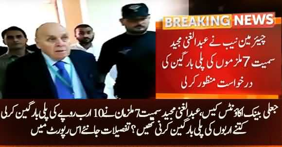 Major Development In Fake Accounts Case - Abdul Ghani Majeed Plea Bargain Of 10 Billion Rupees