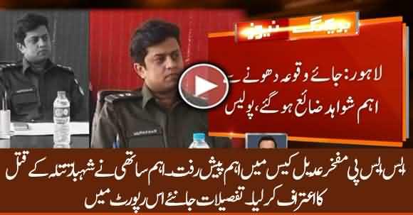 Major Development In SSP Mufakhar Adeel's Case - His Friend Shahbaz Tatla Has Been Murdered