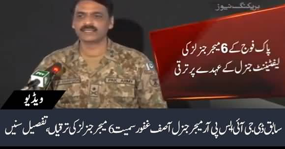 Major Gen Asif Ghafoor And 6 Other Major Generals Promoted To The Rank Of Lieutenant General