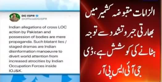 DG ISPR Major General Asif Ghafoor's Tweet In Response to Indian Allegations