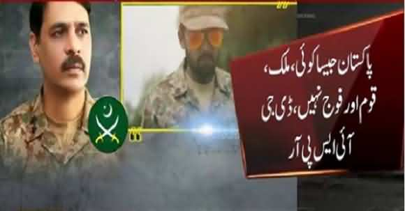 Major General Asif Ghafoor Special Message For Defense Day