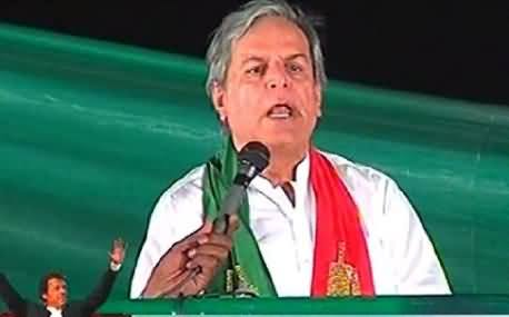 Makhdoom Javaid Hashmi Speech in PTI Jalsa at Sialkot – 7th June 2014