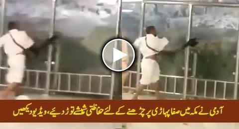Makkah Mein Aadmi Ne Safa Pahari Par Charhne Ke Liye Sheeshe Toor Diya, Exclusive Video