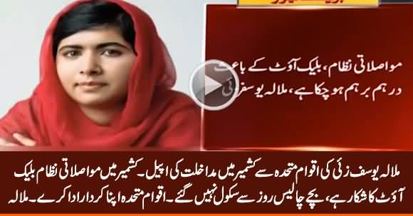 Malala Yousafzai Asks UN to Intervene In Kashmir And Play Its Role To End Blackout