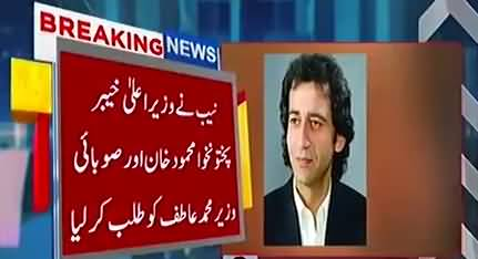 Malam Jabba corruption case: NAB Summons CM KP Mehmood Khan and Minister Atif Khan