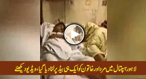 Male and Female Patients on the Same Bed in Punjab Institute of Cardiology Lahore