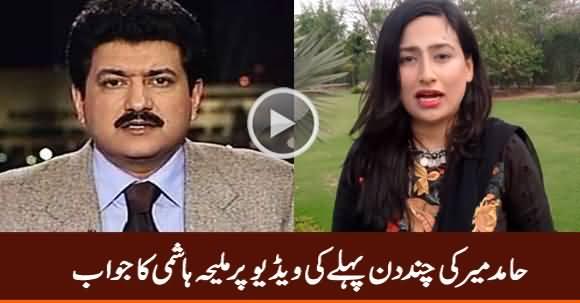 Maleeha Hashmey's Befitting Response to Hamid Mir on His Recent Video