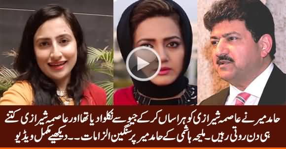 Maleeha Hashmi Reveals What Hamid Mir Did With Asma Sherazi When She Was in Geo