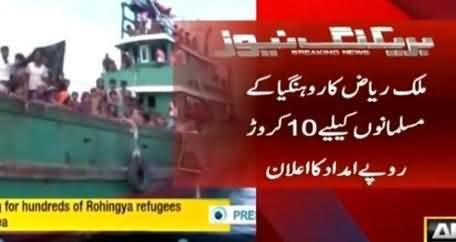 Malik Riaz Announces 10 Crore Rs Aid For the Muslims of Rohingya