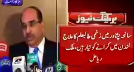 Malik Riaz Offers APS Victims Treatment in Abroad - Complete Press Conference - 25th January 2015