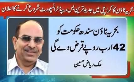Malik riaz offers rs 42 billion loan to sindh govt for karachi metro malik riaz offers rs 42 billion loan to sindh govt for karachi metro bus project altavistaventures Gallery