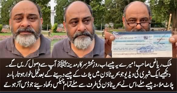 Malik Riaz Sahib! Mere Paisey Qayamat Ke Din Sarkar e Madina (PBUH) Aap Se Wasool Karein Ge - A Citizen