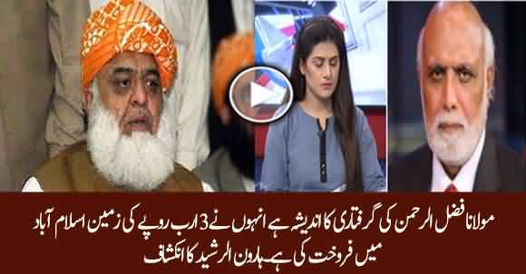 Maluana Fazl Ur Rehman Sold Properties Worth 3 Billion Rupees, May Get Arrested Soon - Haroon Ur Rasheed Reveals