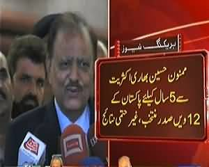 Mamnoon Hussain Elected As The 12th President of Pakistan 2013-2018