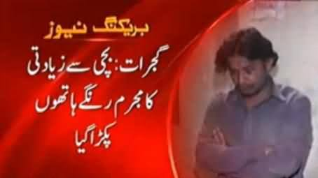 Man Caught Red Handed Raping 6 Years Girl in Gujrat and Beaten Up By Public