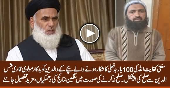 Mansehra Child Case: Mufti Kifayatullah Pressurizing Family to Reconcile With Qari Shamas Uddin