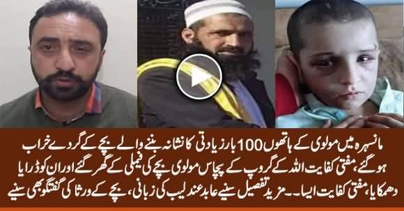 Mansehra: Molvi Ki Ziadati Ka Shikar Bache Ke Gurdey Kharab Ho Gaye - Abid Andaleeb Tells Deatils