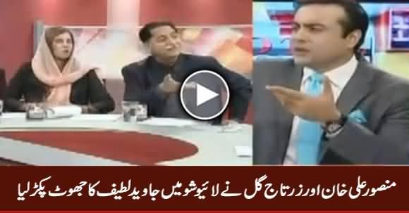 Mansoor Ali Khan And Zartaj Gul Wazir Caught Javed Latif Lying in Live Show