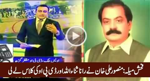 Mansoor Ali Khan Bashes Rana Sanaullah & DPO For Vulgar Show in Muzaffargarh