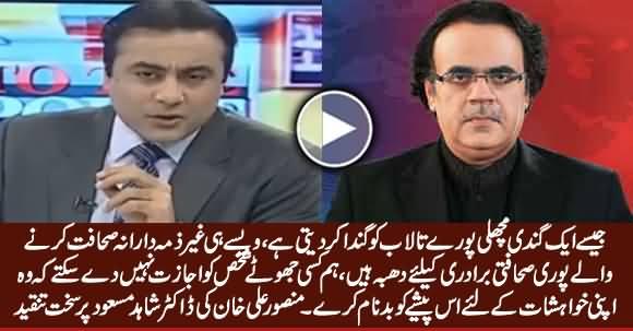 Mansoor Ali Khan Bashing Dr. Shahid Masood Regarding Zainab Case
