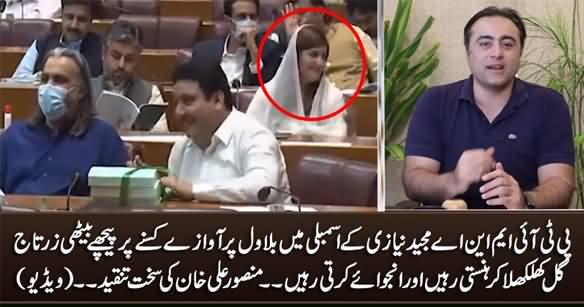 Mansoor Ali Khan Criticising Zartaj Gul For Enjoying Majeed Niazi's Unethical Attitude in Assembly