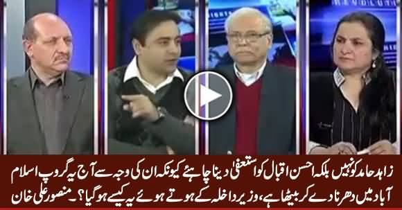 Mansoor Ali Khan Criticizing Ahsan Iqbal For Islamabad Dharna & Asking Him To Resign