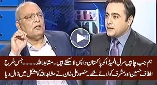 Mansoor Ali Khan Grilled Mushahid Ullah Khan on Cyril Almeida Issue