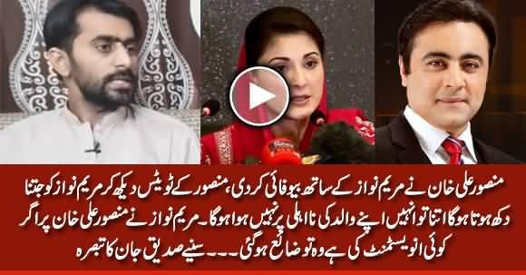 Mansoor Ali Khan Ne Maryam Nawaz Ke Sath Be-wafai Kar Di - Siddique Jan Analysis