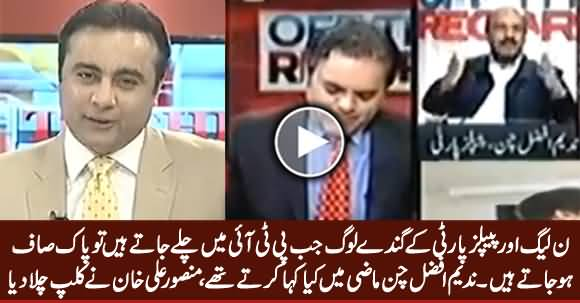 Mansoor Ali Khan Plays Clip of Nadeem Afzal Chan What He Used To Say About PTI
