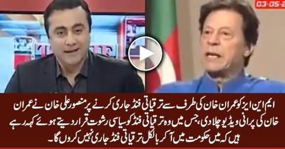 Mansoor Ali Khan Plays Old Video of Imran Khan What He Used To Say About Development Funds