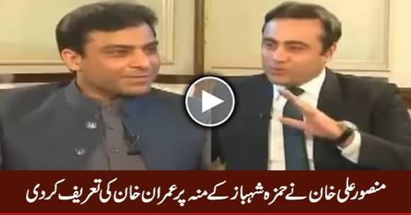 Mansoor Ali Khan Praises Imran Khan In Front Of Hamza Shahbaz