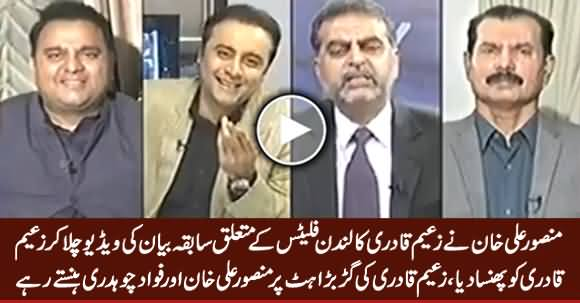 Mansoor Ali Khan Puts Zaeem Qadri in Trouble By Playing His Old Statement About London Flats