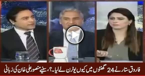 Mansoor Ali Khan Revealed The Reason of Farooq Sattar's U-Turn in Just 24 Hours