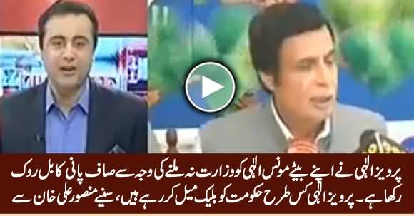 Mansoor Ali Khan Reveals How Pervez Elahi Blackmailing Imran Khan To Get Ministry For His Son