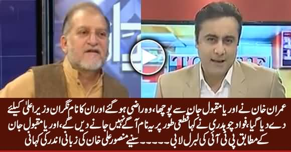 Mansoor Ali Khan Reveals inside Story of Orya Maqbool Jan's Name as Caretaker CM