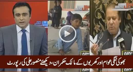 Mansoor Ali Khan's Video Report on Difference Between Public & Rulers