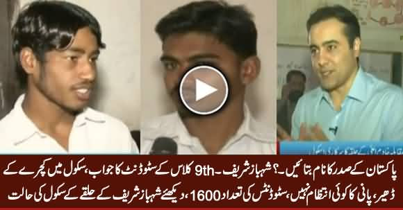 Mansoor Ali Khan Showing The Condition of Govt School in Shahbaz Sharif's Constituency
