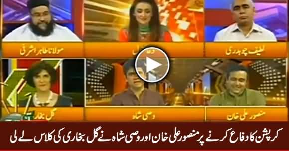 Mansoor Ali Khan & Wasi Shah Grilled Gul Bukhari on Defending Corruption
